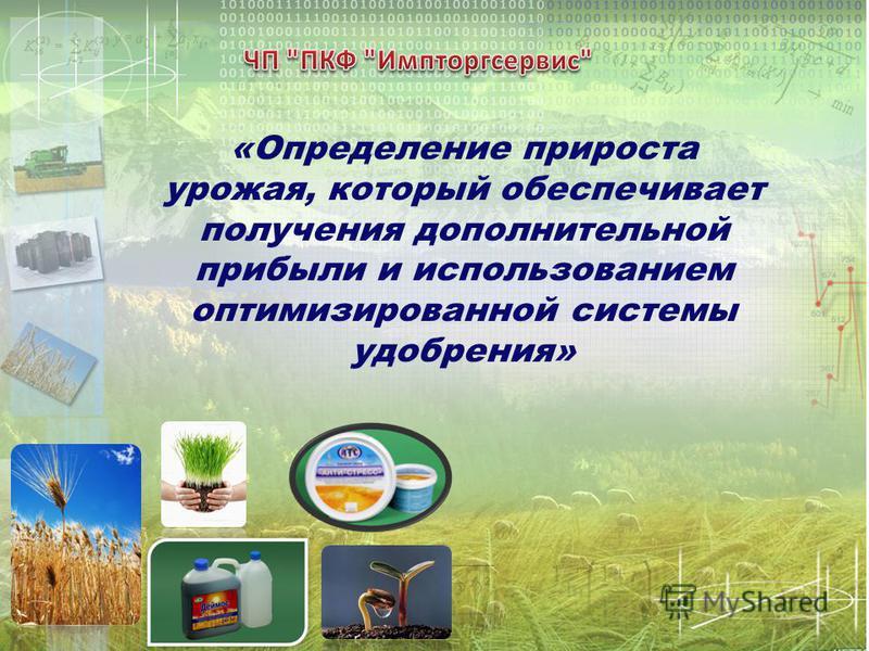 «Определение прироста урожая, который обеспечивает получения дополнительной прибыли и использованием оптимизированной системы удобрения»