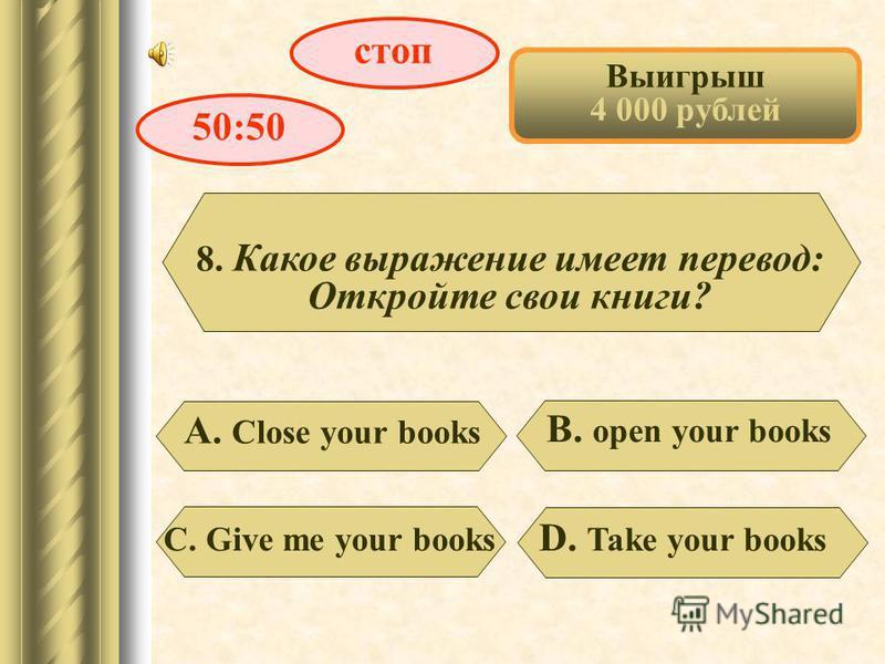 Выигрыш 2 000 рублей 7. Отметь числительное. А. please В.take С. lazy D. three стоп 50:50