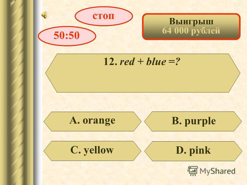 Выигрыш 32 000 рублей 11. What numeral has got a mistake? А. nine С. four В. fife стоп 50:50 D. eight