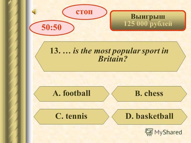 Выигрыш 64 000 рублей 12. red + blue =? В. purple А. orange С. yellow D. pink стоп 50:50