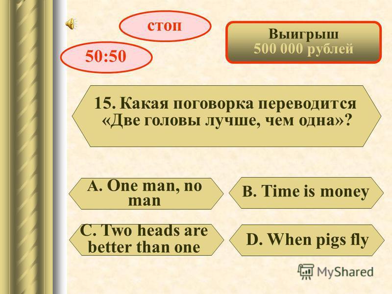 Выигрыш 250 000 рублей 14. h ey что это?. В. head А. board C. grey стоп 50:50 D. honey