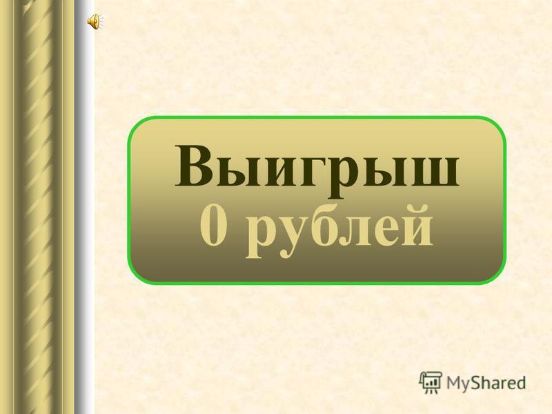 Выигрыш 1 000 000 рублей
