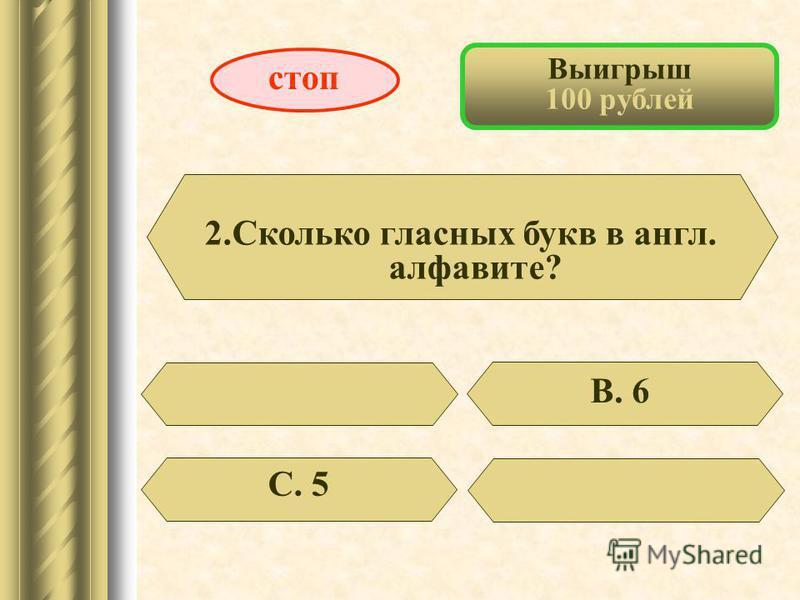1. Как будет по-английски «Наслаждайся английским»? А. Spotlight В. Speak English