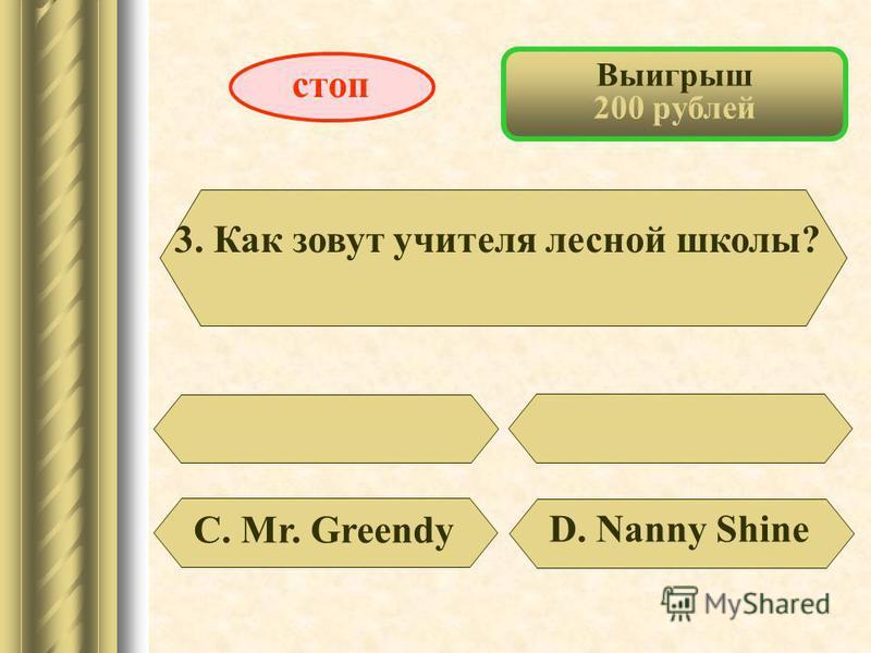 Выигрыш 100 рублей 2. Сколько гласных букв в англ. алфавите? В. 6 стоп С. 5