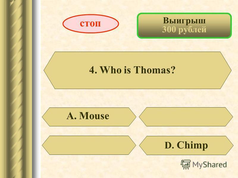 Выигрыш 200 рублей 3. Как зовут учителя лесной школы? D. Nanny Shine стоп С. Mr. Greendy