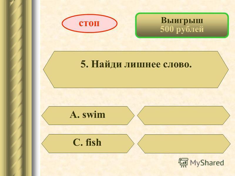 Выигрыш 300 рублей 4. Who is Thomas? А. Mouse стоп D. Chimp
