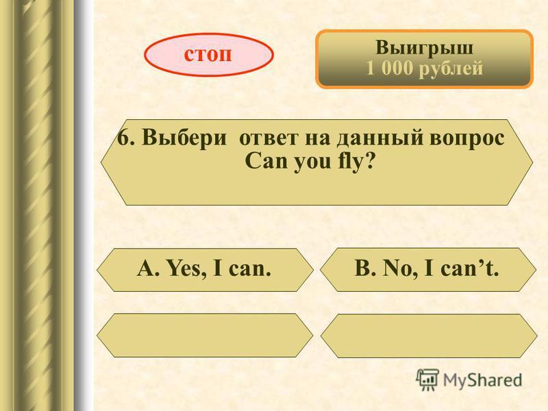 Выигрыш 500 рублей 5. Найди лишнее слово. С. fish А. swim стоп