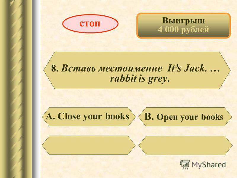 Выигрыш 2 000 рублей 7. Отметь числительное С. lazy D. three стоп
