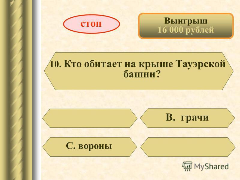 Выигрыш 8 000 рублей 9. Традиционное блюдо Великобритании А. Kebab D. pies стоп