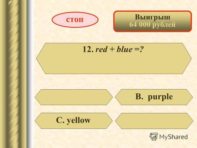 Выигрыш 32 000 рублей 11. What numeral has got a mistake? стоп D. eight В. fife