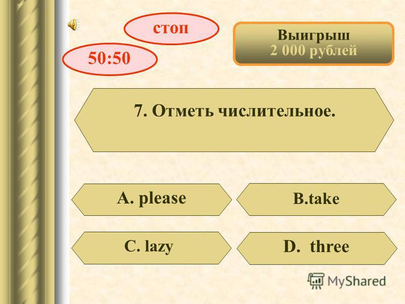 Выигрыш 1 000 рублей 6. Выбери ответ на данный вопрос Can you fly? А. Yes, I can. D. No, you cant. В. No, I cant. стоп 50:50 С. No, I can.