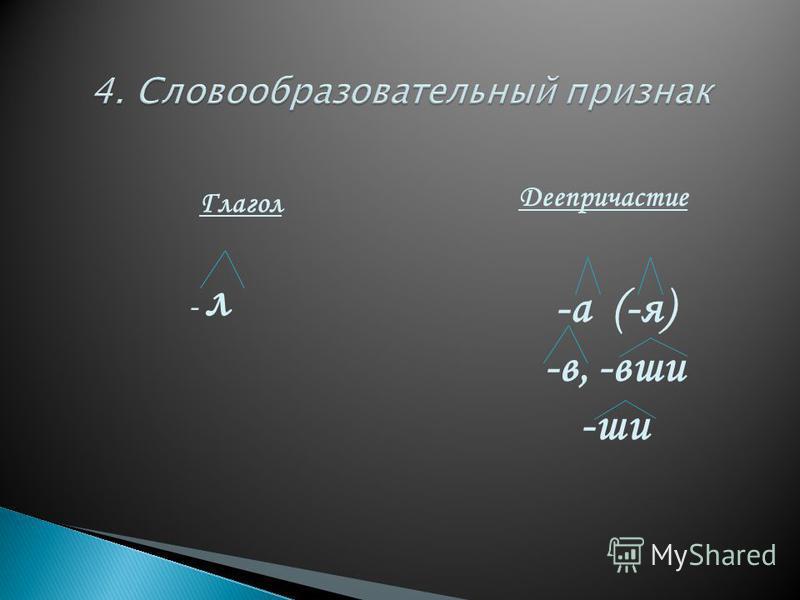 Глагол - л Деепричастие -а (-я) -в, -вши -ши