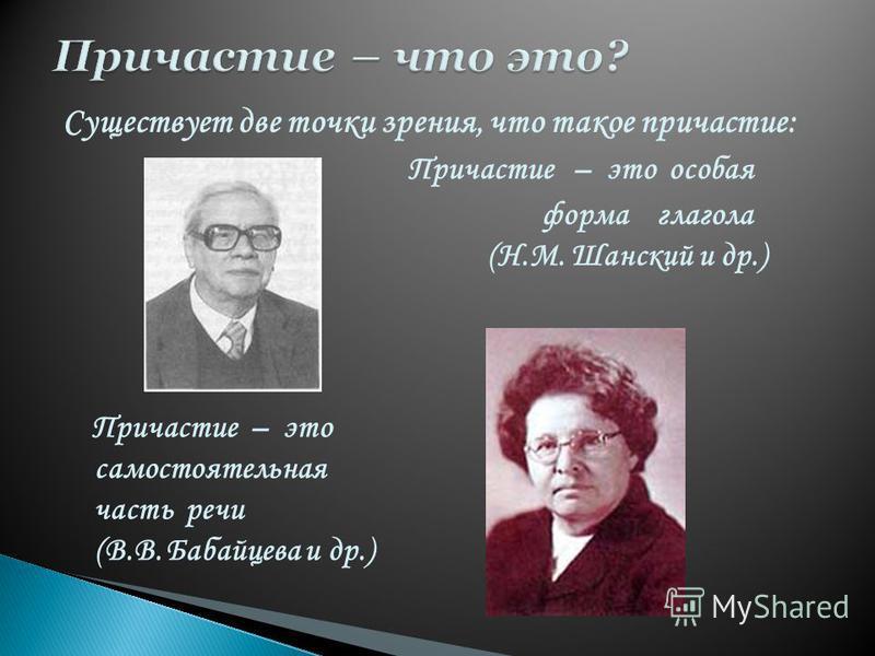 Существует две точки зрения, что такое причастие: Причастие – это особая форма глагола (Н.М. Шанский и др.) Причастие – это самостоятельная часть речи (В.В. Бабайцева и др.)