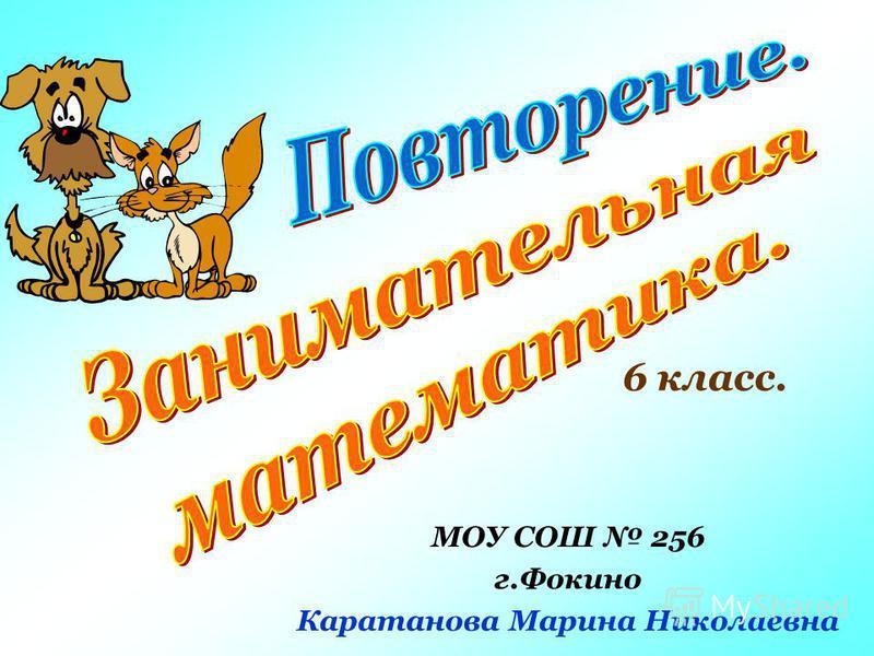 МОУ СОШ 256 г.Фокино Каратанова Марина Николаевна 6 класс.