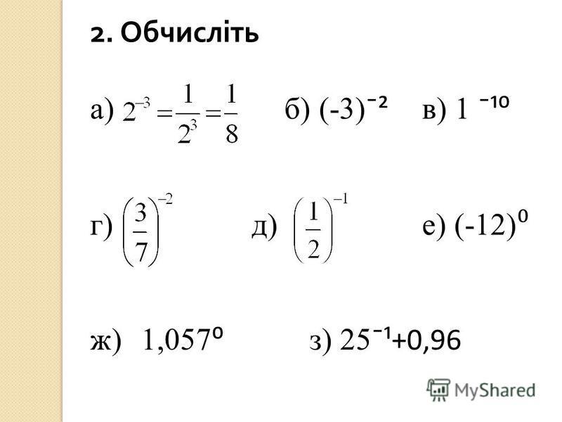 2. Обчисліть а) б) (-3) ¯² в) 1 ¯¹ г) д)е) (-12) ж)1,057 з) 25 ¯¹+0,96