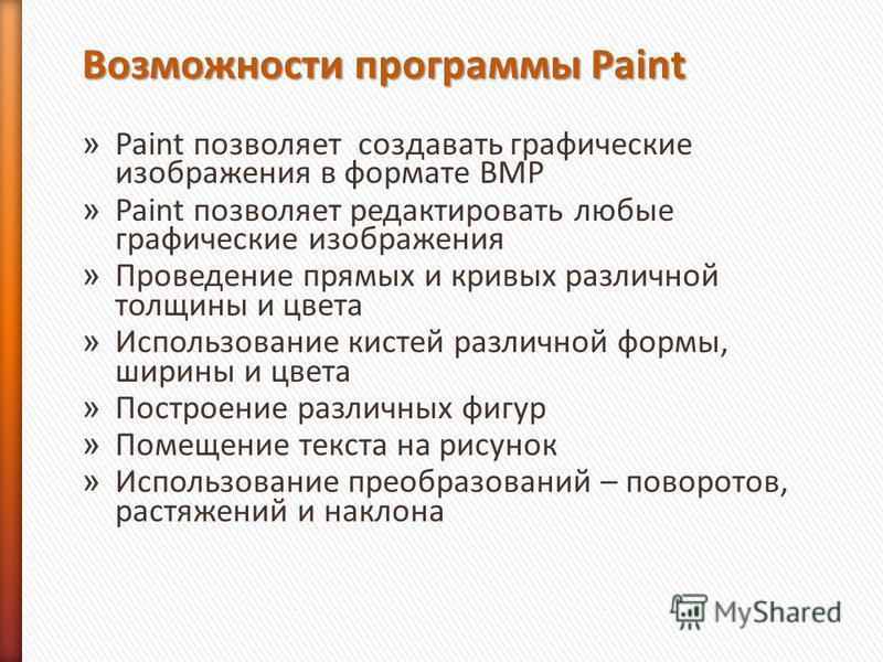Возможности программы Paint » Paint позволяет создавать графические изображения в формате BMP » Paint позволяет редактировать любые графические изображения » Проведение прямых и кривых различной толщины и цвета » Использование кистей различной формы,