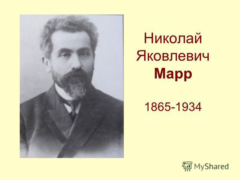 Николай Яковлевич Марр 1865-1934