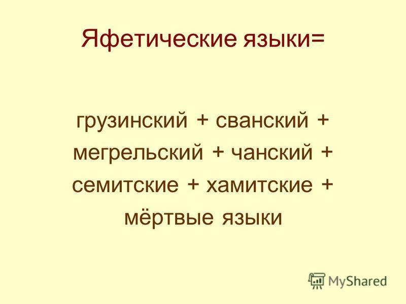 Яфетические языки= грузинский + сванский + мегрельский + чанский + семитские + хамитские + мёртвые языки