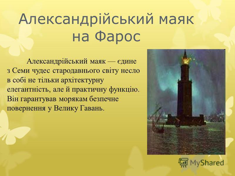Александрійський маяк єдине з Семи чудес стародавнього світу несло в собі не тільки архітектурну елегантність, але й практичну функцію. Він гарантував морякам безпечне повернення у Велику Гавань. Александрійський маяк на Фарос