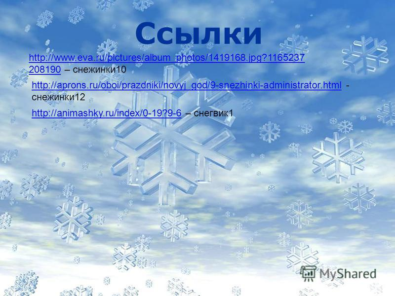Ссылки http://www.eva.ru/pictures/album_photos/1419168.jpg?1165237 208190http://www.eva.ru/pictures/album_photos/1419168.jpg?1165237 208190 – снежинки 10 http://aprons.ru/oboi/prazdniki/novyj_god/9-snezhinki-administrator.htmlhttp://aprons.ru/oboi/pr