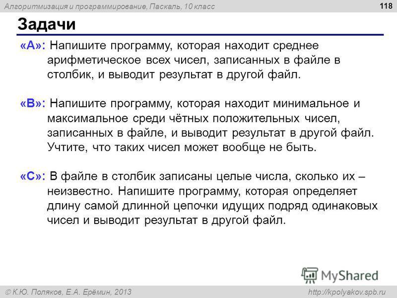 Алгоритмизация и программирование, Паскаль, 10 класс К.Ю. Поляков, Е.А. Ерёмин, 2013 http://kpolyakov.spb.ru Задачи 118 «A»: Напишите программу, которая находит среднее арифметическое всех чисел, записанных в файле в столбик, и выводит результат в др