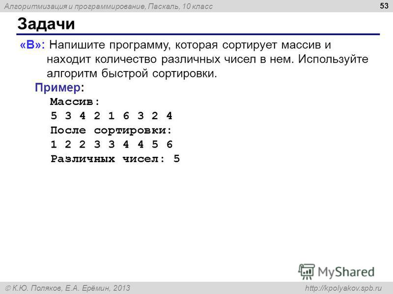 Алгоритмизация и программирование, Паскаль, 10 класс К.Ю. Поляков, Е.А. Ерёмин, 2013 http://kpolyakov.spb.ru Задачи 53 «B»: Напишите программу, которая сортирует массив и находит количество различных чисел в нем. Используйте алгоритм быстрой сортиров