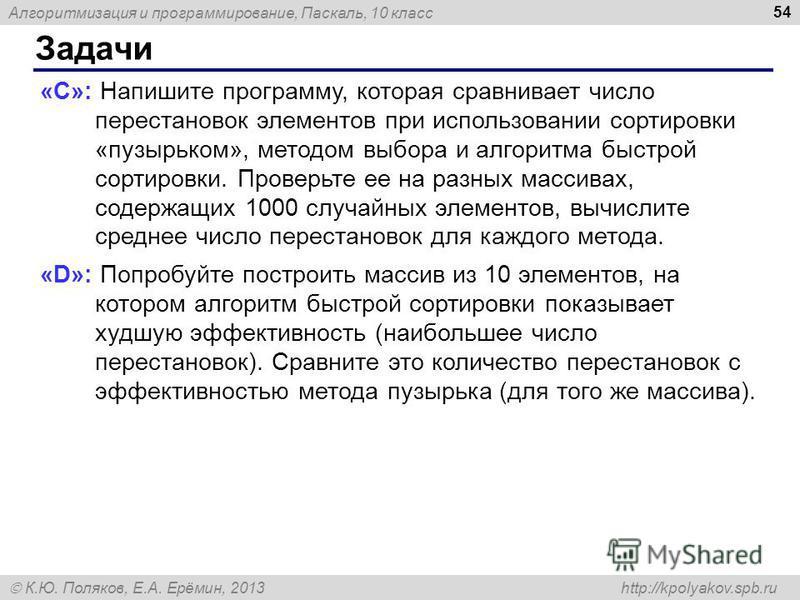 Алгоритмизация и программирование, Паскаль, 10 класс К.Ю. Поляков, Е.А. Ерёмин, 2013 http://kpolyakov.spb.ru Задачи 54 «C»: Напишите программу, которая сравнивает число перестановок элементов при использовании сортировки «пузырьком», методом выбора и
