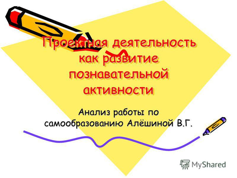 Проектная деятельность как развитие познавательной активности Анализ работы по самообразованию Алёшиной В.Г.