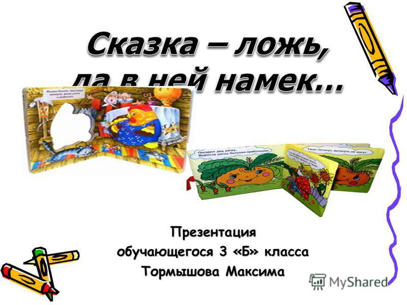Презентация обучающегося 3 «Б» класса Тормышова Максима
