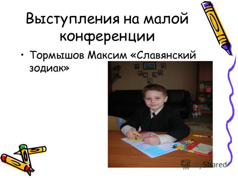 Выступления на малой конференции Тормышов Максим «Славянский зодиак»