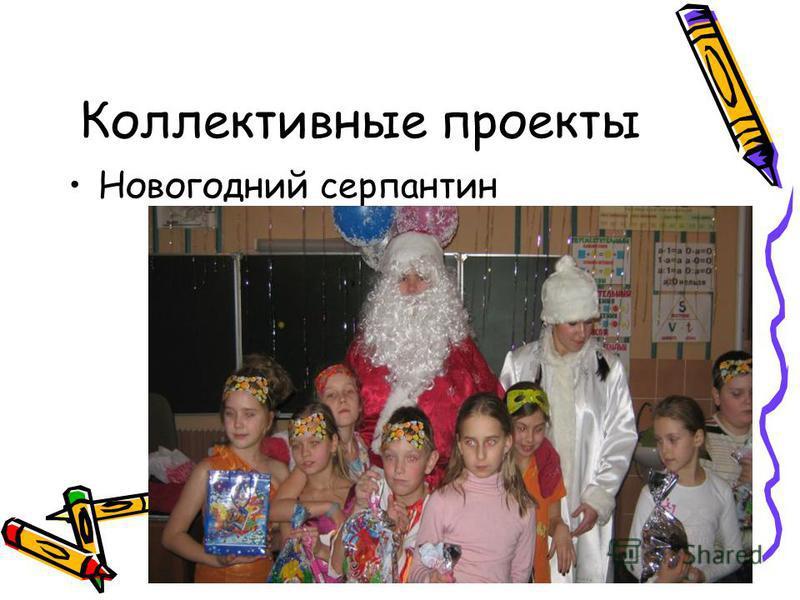 Коллективные проекты Новогодний серпантин