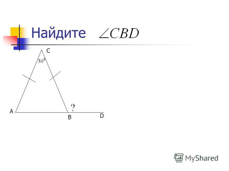 Найдите B C A D