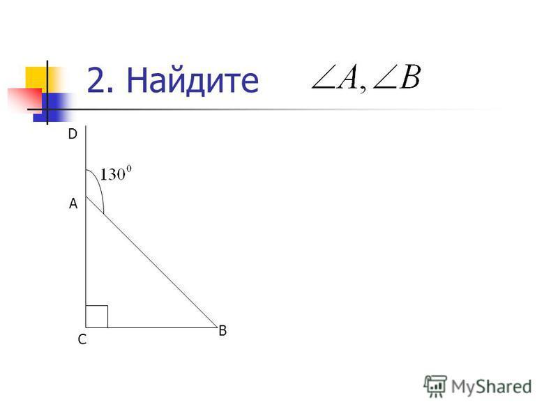 2. Найдите A C B D