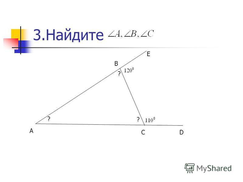 3. Найдите A C B ? ? ? E D