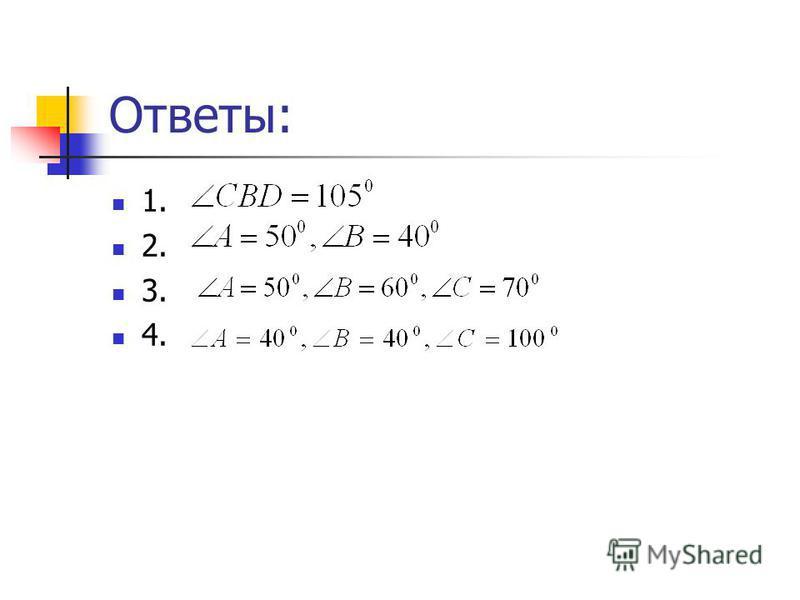 Ответы: 1. 2. 3. 4.