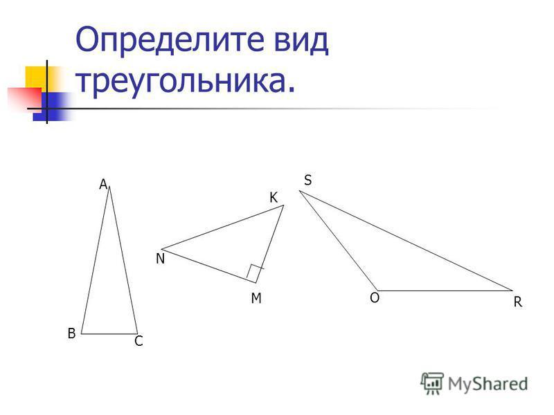 Определите вид треугольника. A B C N M K O R S