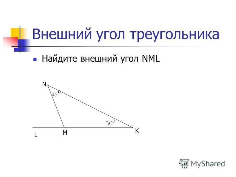 Внешний угол треугольника Найдите внешний угол NML M N K L