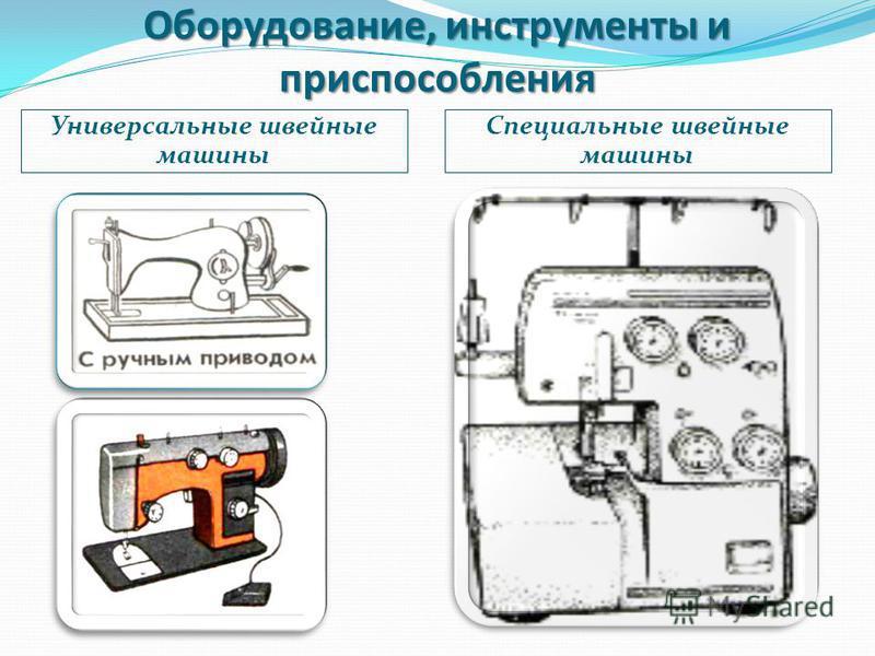 Оборудование, инструменты и приспособления Универсальные швейные машины Специальные швейные машины