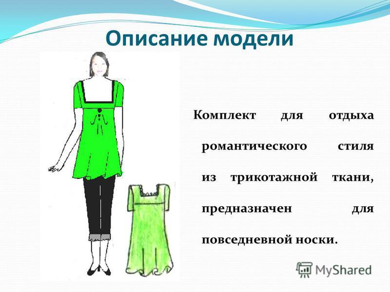 Описание модели Комплект для отдыха романтического стиля из трикотажной ткани, предназначен для повседневной носки.