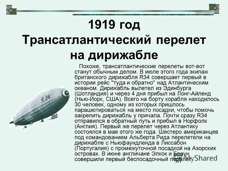 1919 год Трансатлантический перелет на дирижабле Похоже, трансатлантические перелеты вот-вот станут обычным делом. В июле этого года экипаж британского дирижабля R34 совершает первый в истории рейс