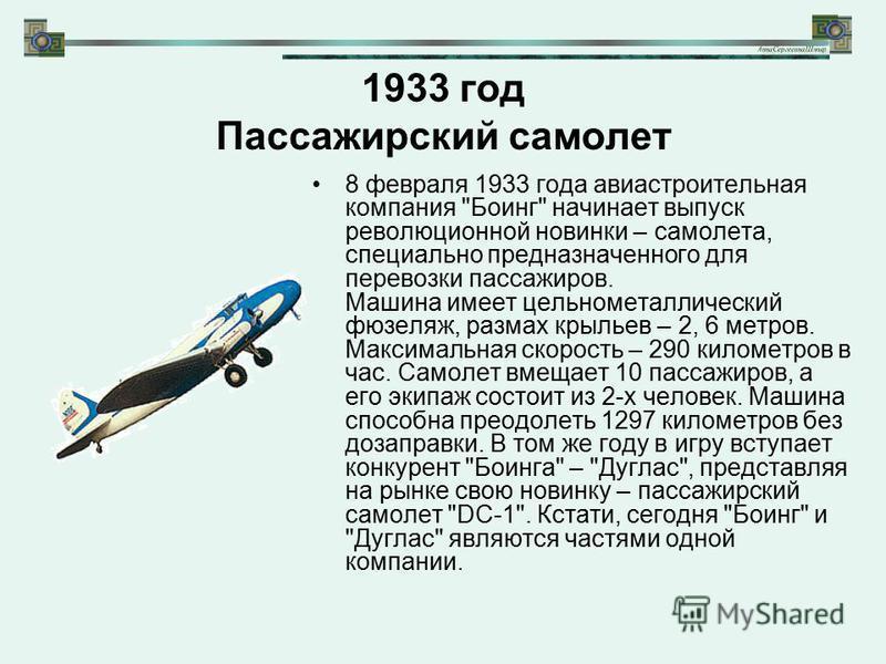 1933 год Пассажирский самолет 8 февраля 1933 года авиастроительная компания