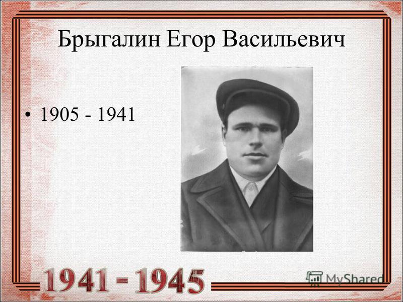 Брыгалин Егор Васильевич 1905 - 1941