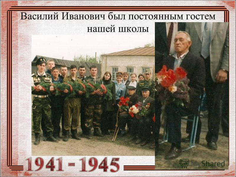 Василий Иванович был постоянным гостем нашей школы