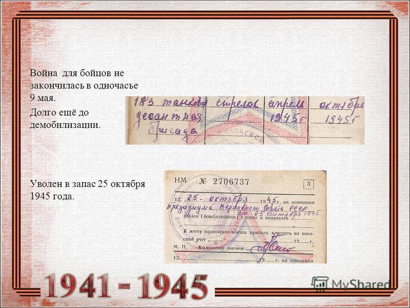 Война для бойцов не закончилась в одночасье 9 мая. Долго ещё до демобилизации. Уволен в запас 25 октября 1945 года.