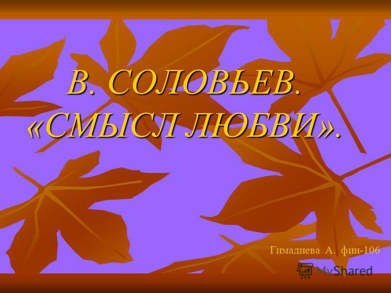 В. СОЛОВЬЕВ. «СМЫСЛ ЛЮБВИ». Гимадиева А. фин-106