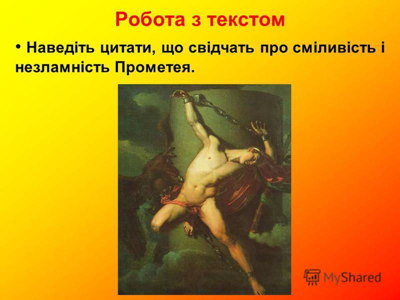 Робота з текстом Наведіть цитати, що свідчать про сміливість і незламність Прометея.