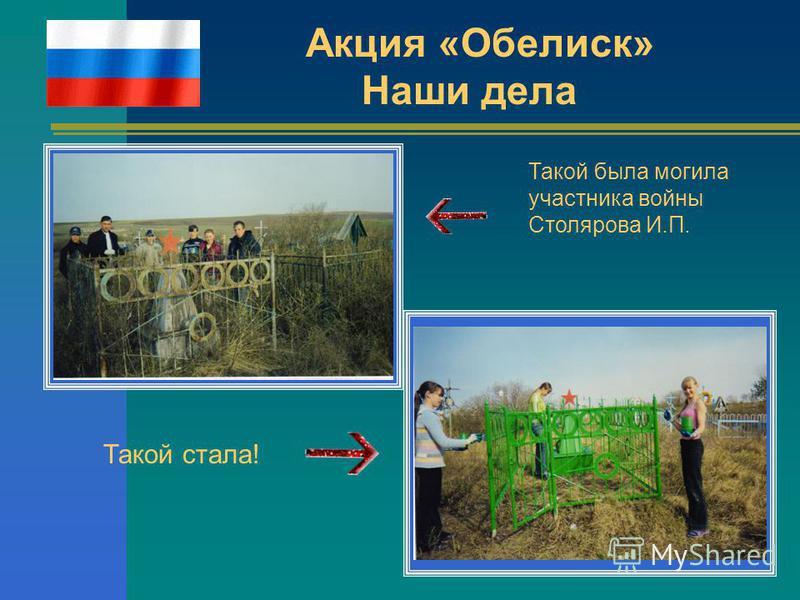 Акция «Обелиск» Наши дела Такой была могила участника войны Столярова И.П. Такой стала!