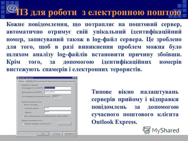 Типове вікно налаштувань серверів прийому і відправки повідомлень за допомогою сучасного поштового клієнта Outlook Express. Кожне повідомлення, що потрапляє на поштовий сервер, автоматично отримує свій унікальний ідентифікаційний номер, записуваний т