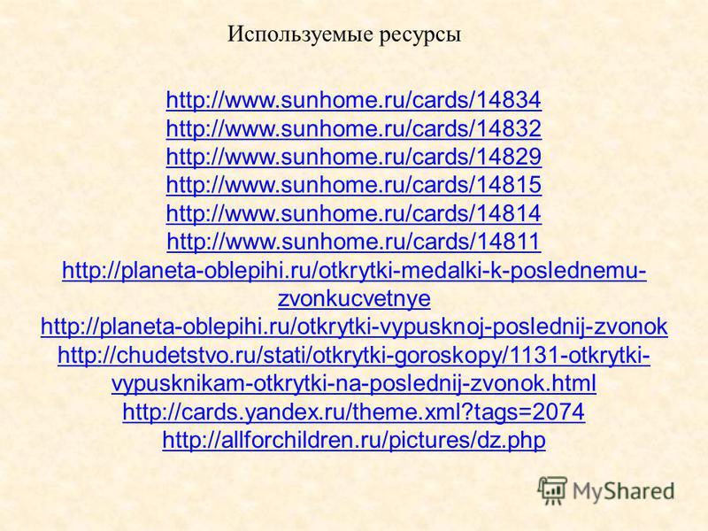 Используемые ресурсы http://www.sunhome.ru/cards/14834 http://www.sunhome.ru/cards/14832 http://www.sunhome.ru/cards/14829 http://www.sunhome.ru/cards/14815 http://www.sunhome.ru/cards/14814 http://www.sunhome.ru/cards/14811 http://planeta-oblepihi.r