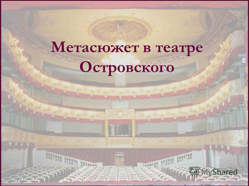 Метасюжет в театре Островского